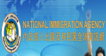 National Immigration Agency(另開新視窗)