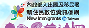 New immigration in Taiwan
